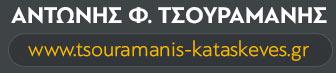 tsouramanis-kataskeves.gr